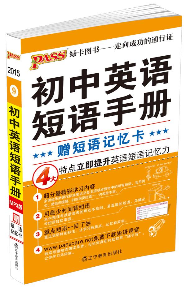 2017掌中宝 初中英语短语手册