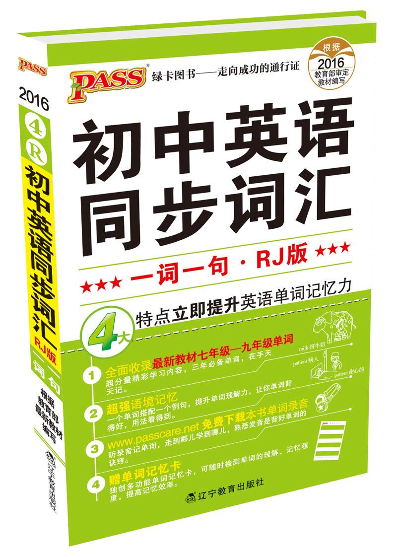 2017掌中宝  初中英语同步词汇录音(人教版)