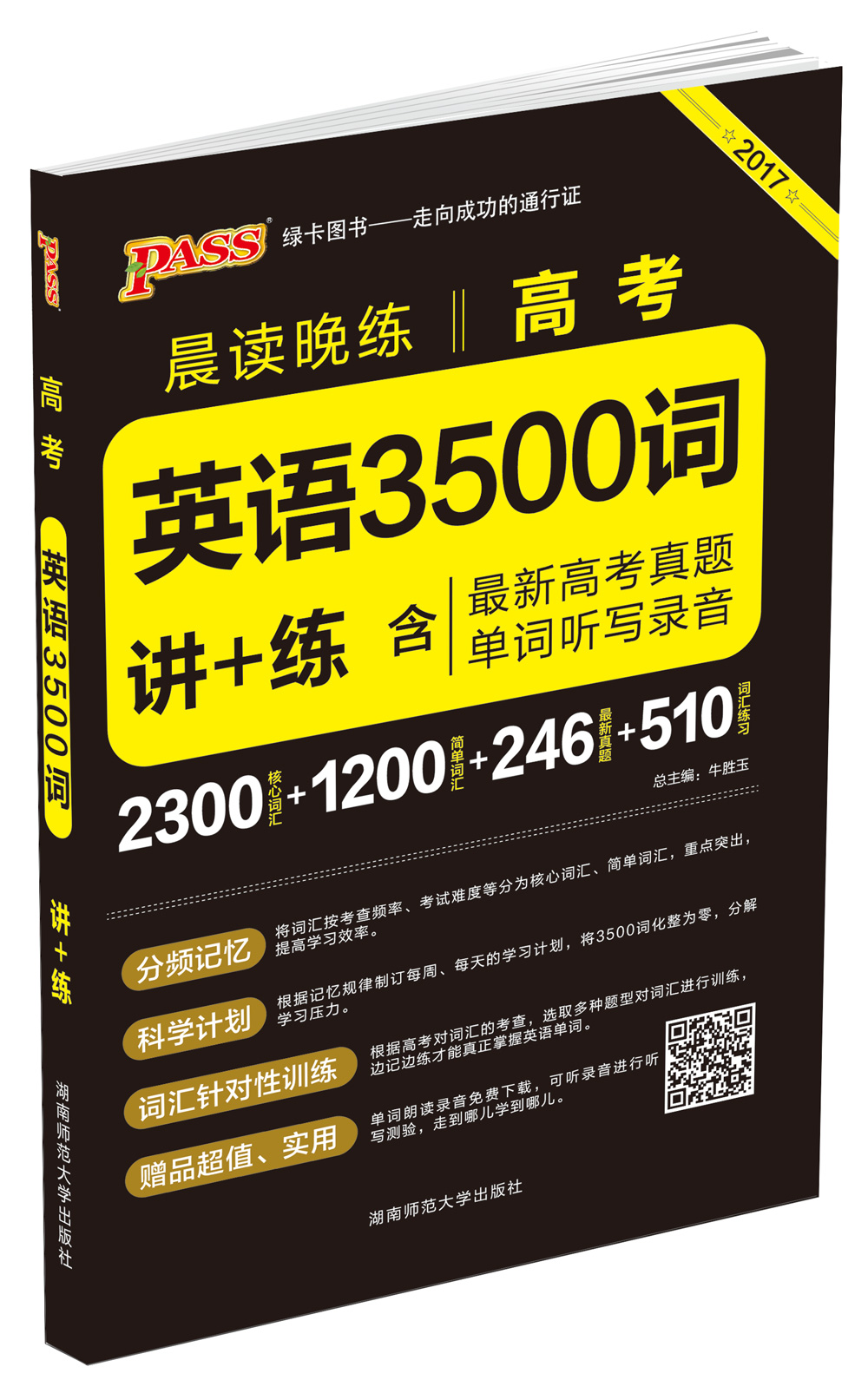 晨读晚练高考英语3500词 Week 3—Day 1