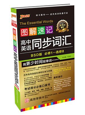 2018 图解速记 高中英语同步词汇 BSD