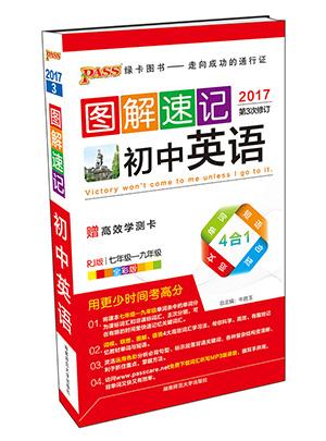 2017图解速记初中英语人教版  九年级全