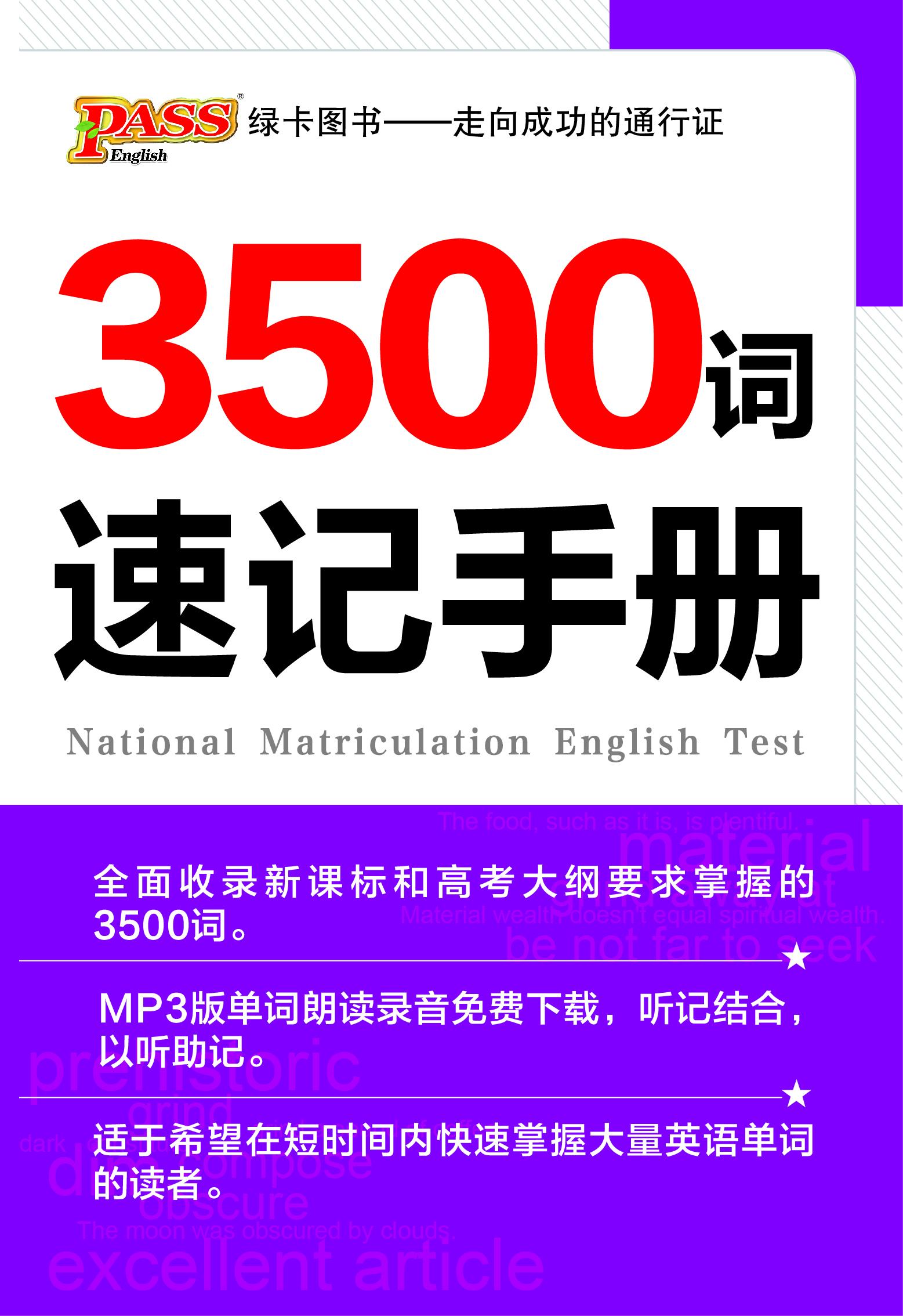 2017高考英语真题详解+标准预测-3500词速记手册