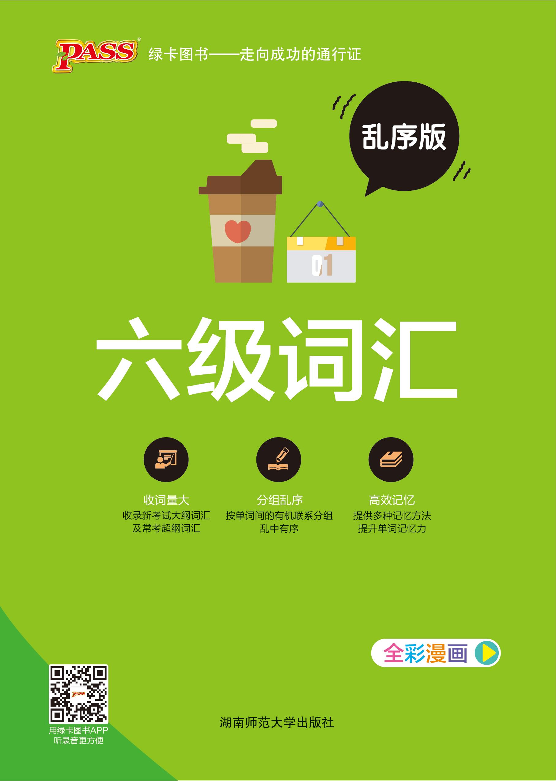 2018全彩漫画 六级词汇乱序版