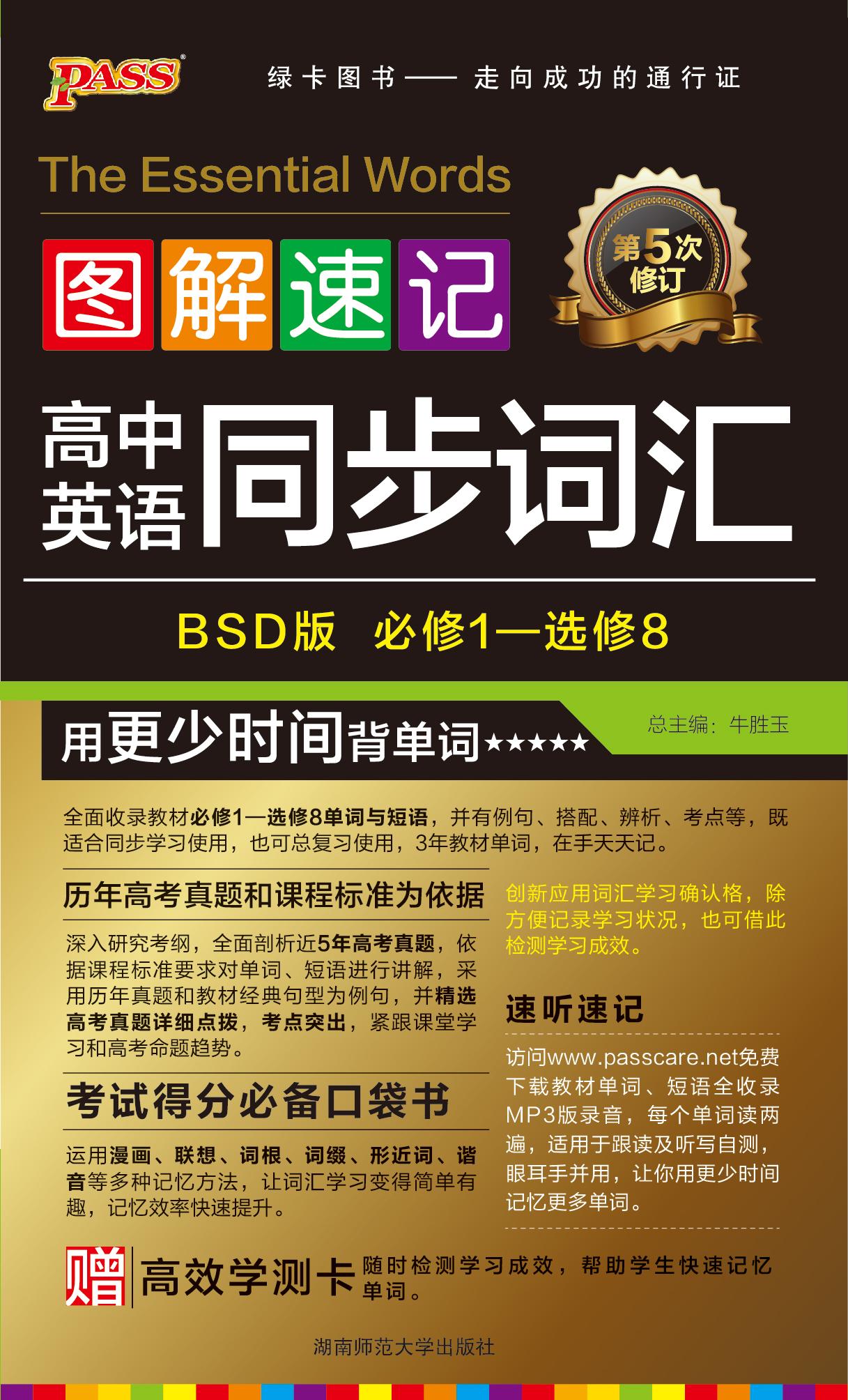 图解速记 高中英语同步词汇BSD  必修1~选修8