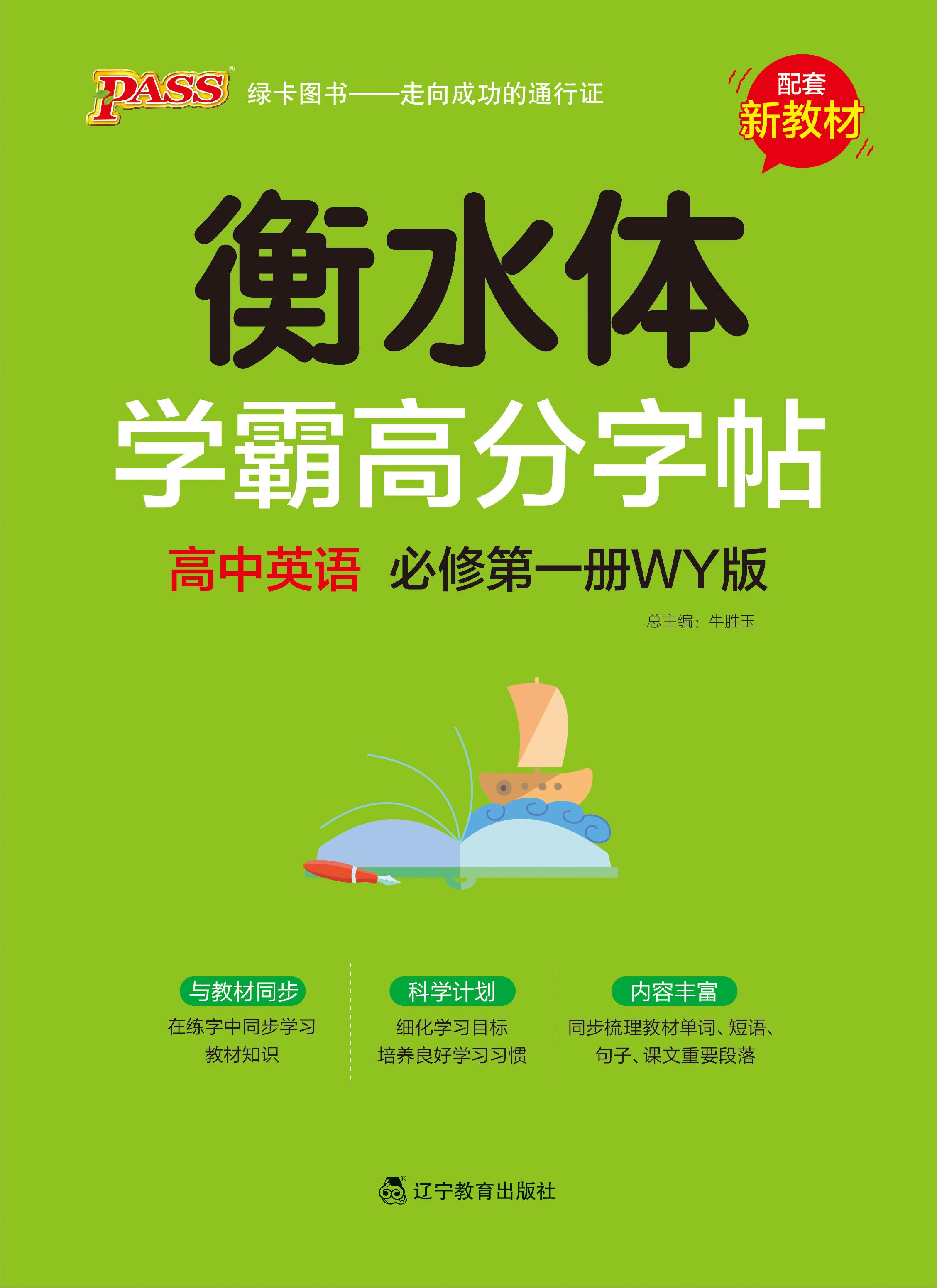 衡水体学霸高分字帖·高中英语必修第三册WY版