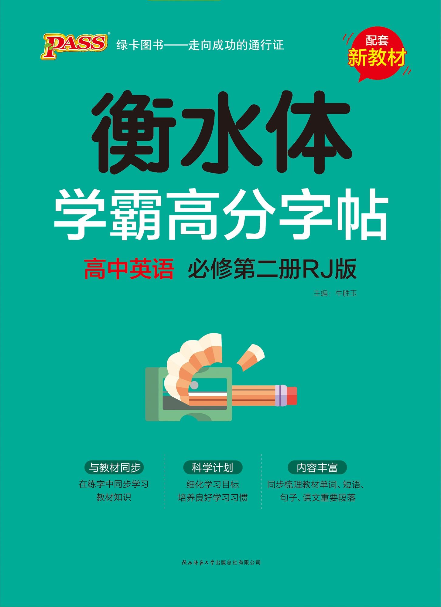 衡水体学霸高分字帖·高中英语必修第二册RJ版