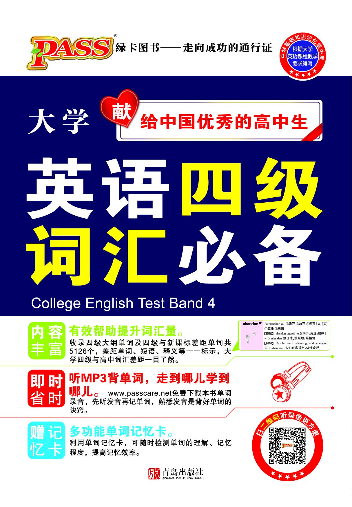 掌中宝 大学英语四级词汇