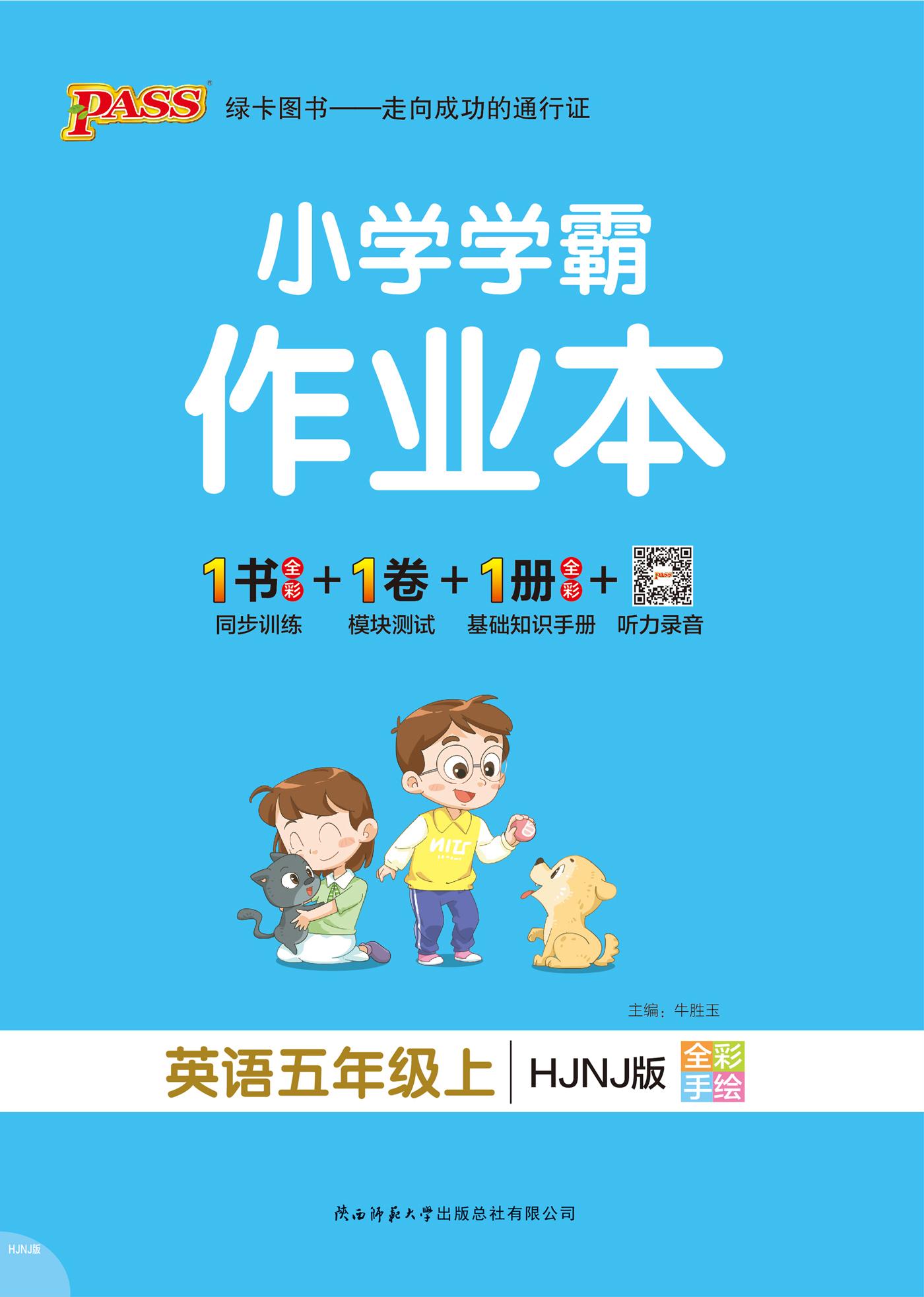 小学学霸作业本·英语5年级上(HJNJ)