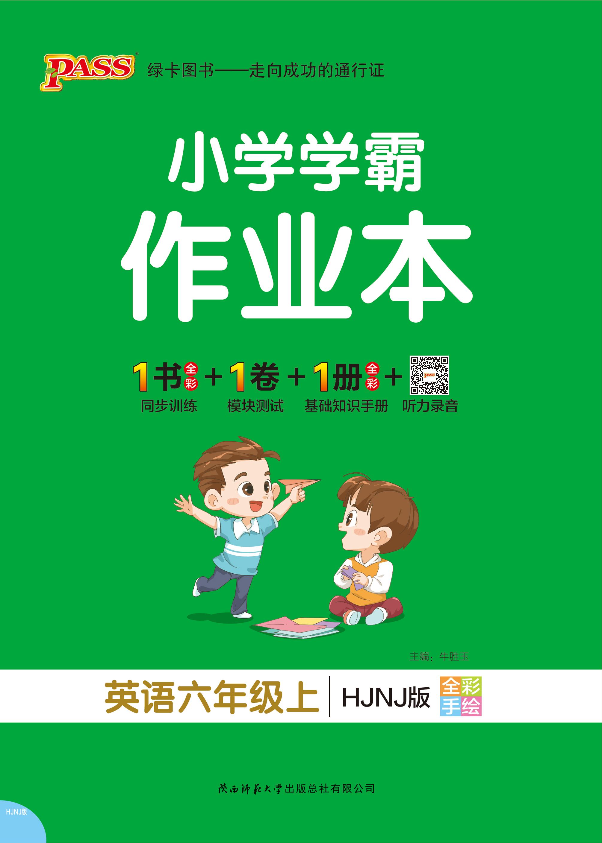 小学学霸作业本·英语6年级上(HJNJ)