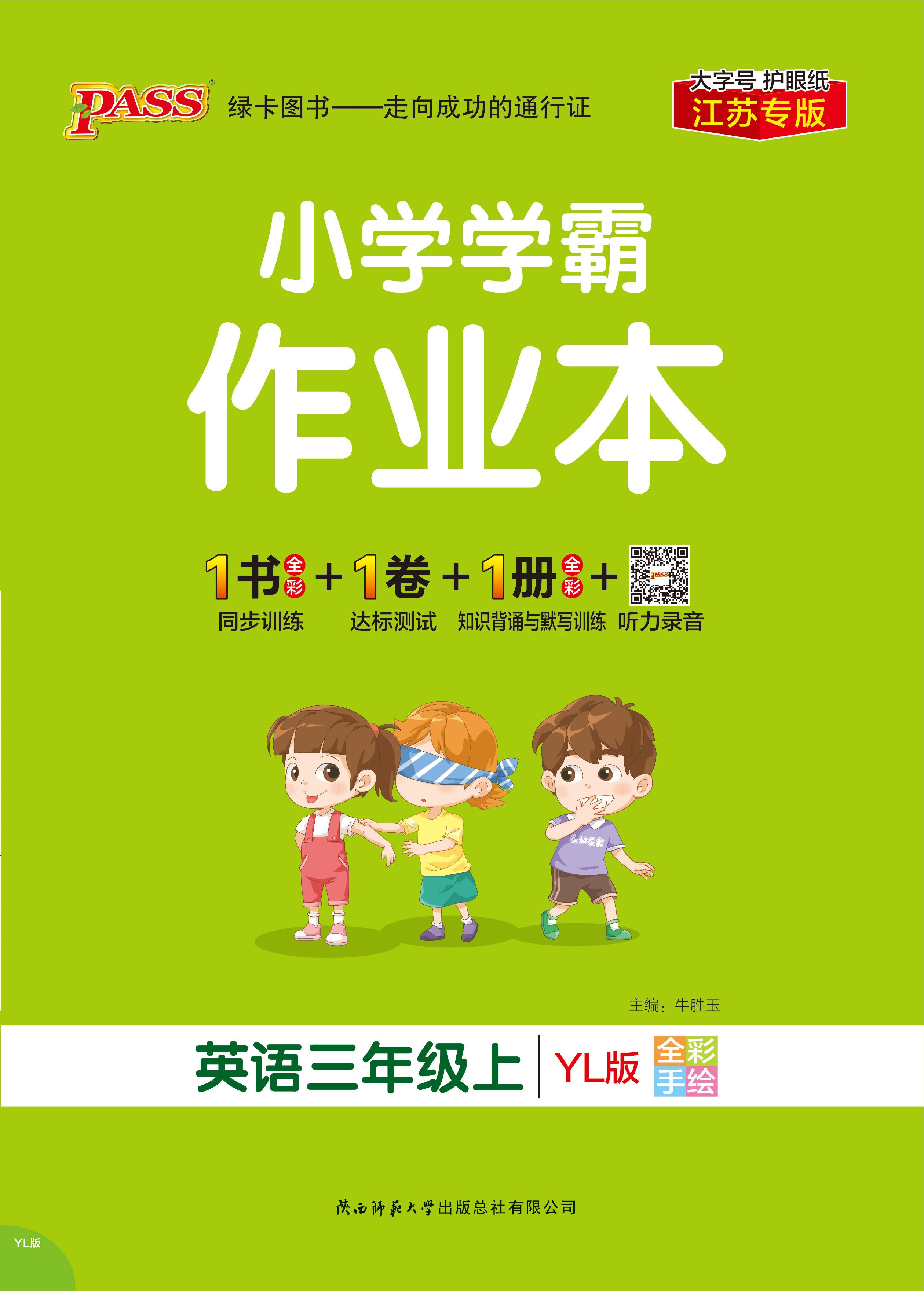 小学学霸作业本·英语3年级上(YL)
