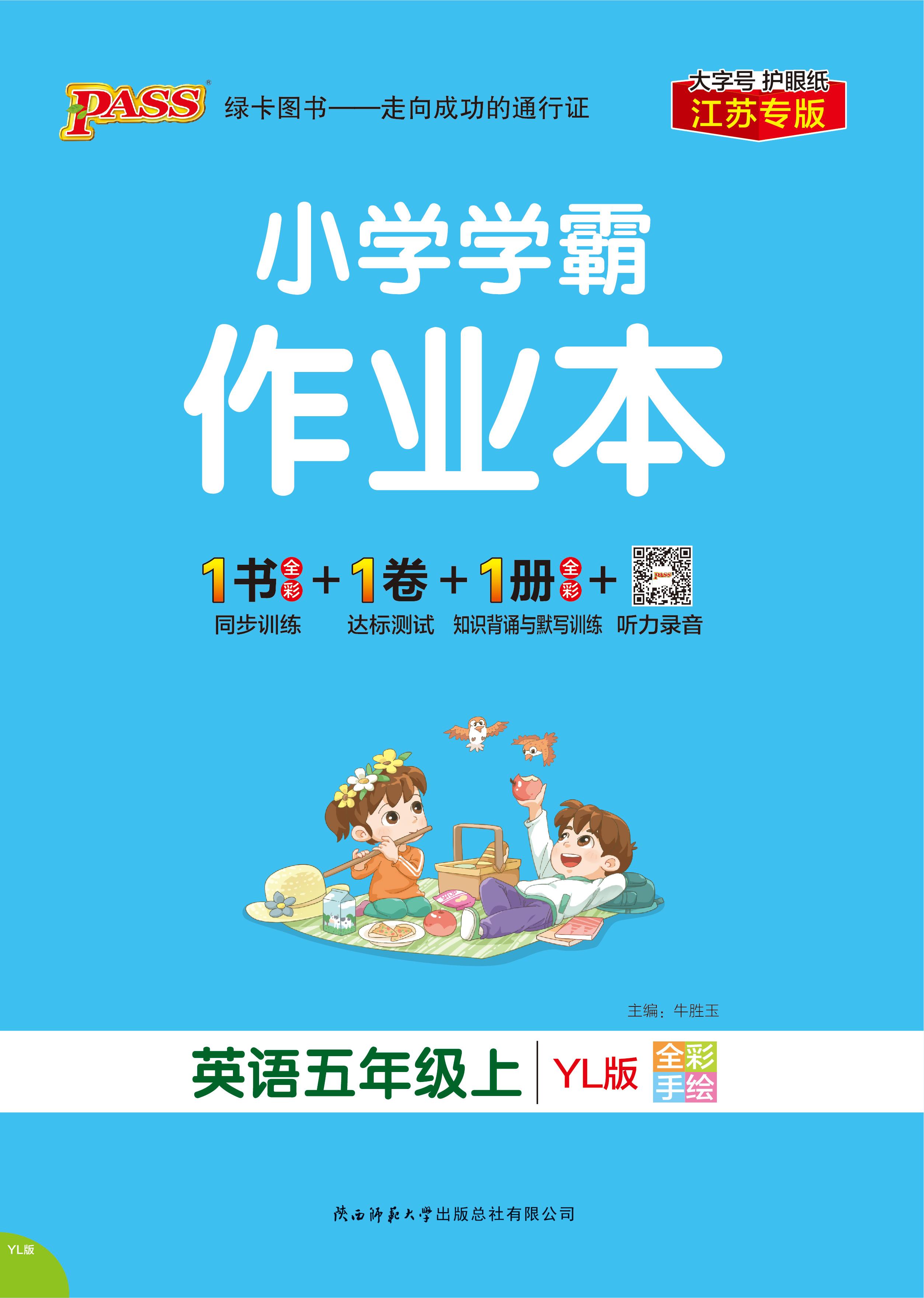 小学学霸作业本·英语5年级上(YL)