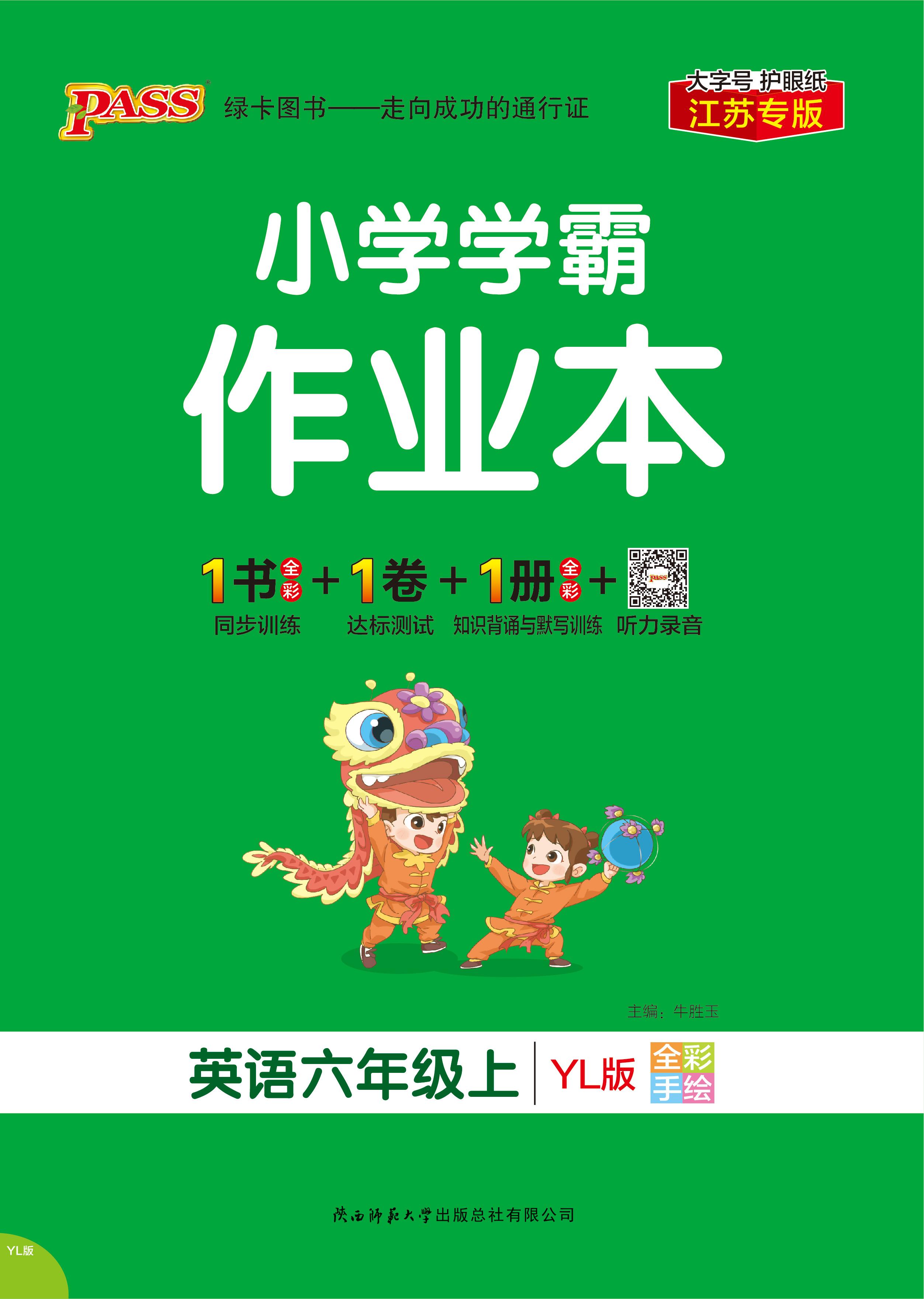 小学学霸作业本·英语6年级上(YL)