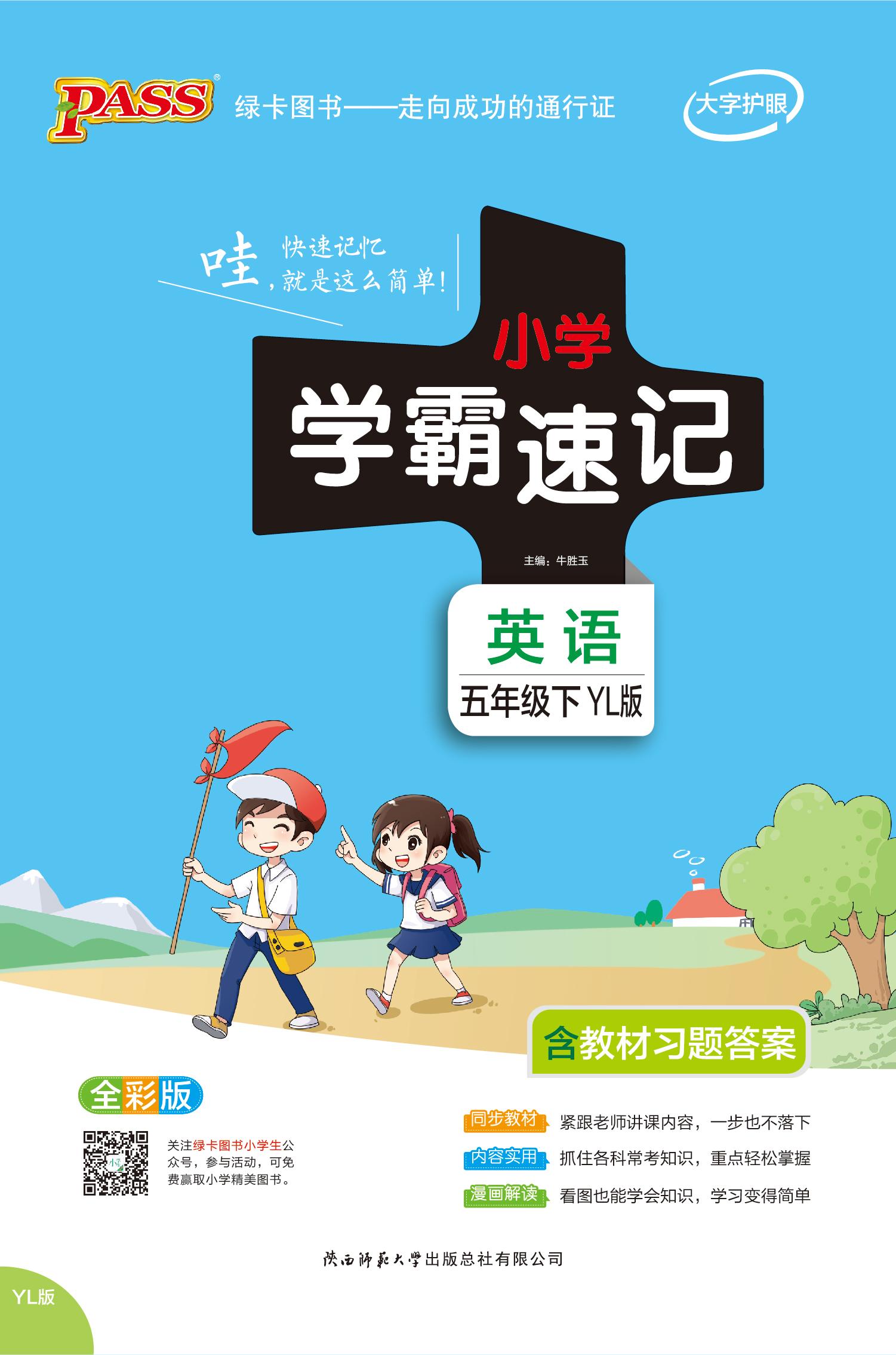 小学学霸速记·英语5年级下(译林)