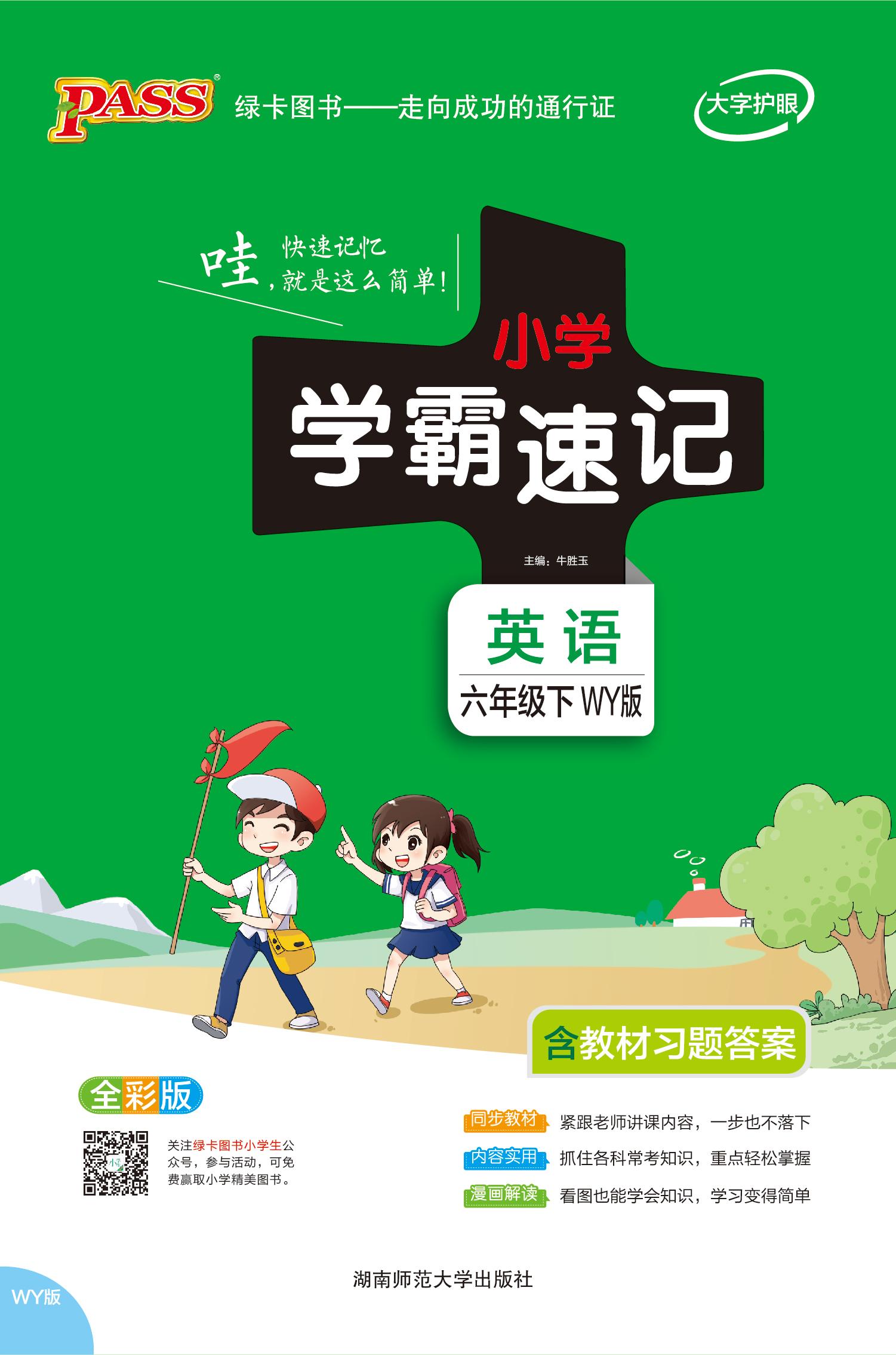 小学学霸速记·英语6年级下(外研)