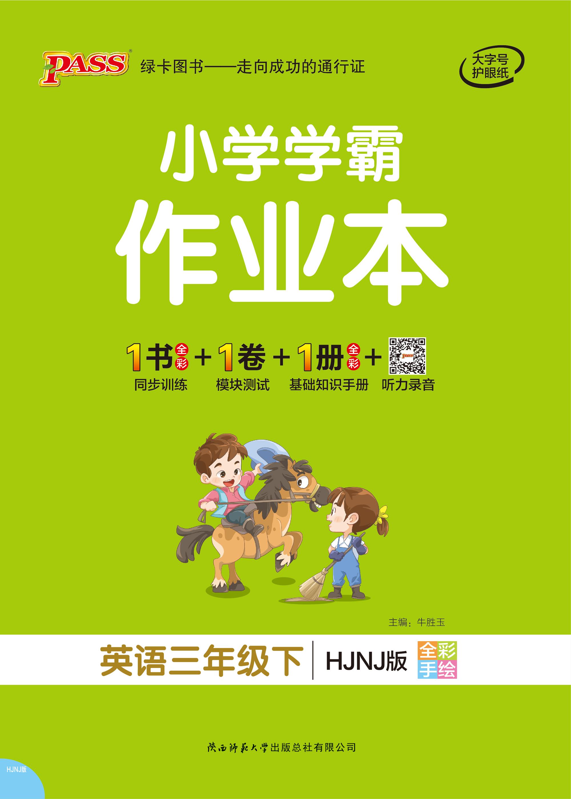 小学学霸作业本·英语3年级下(HJNJ)