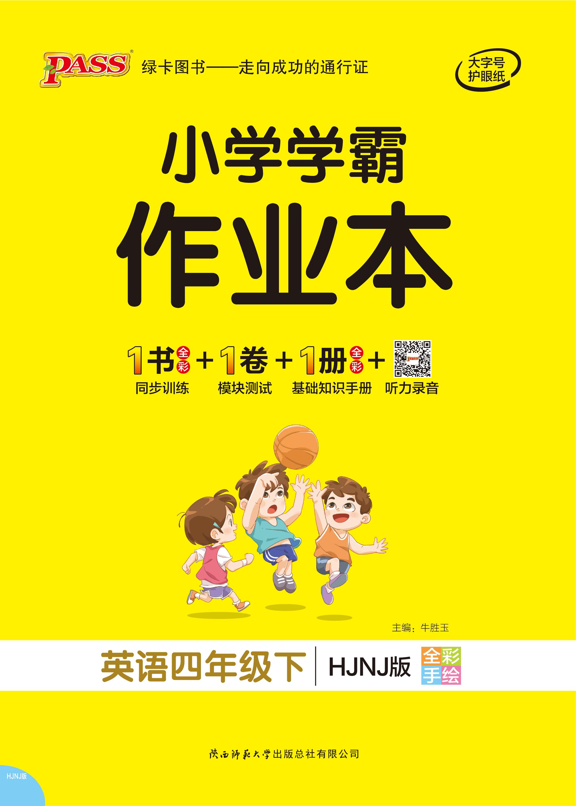 小学学霸作业本·英语4年级下(HJNJ)