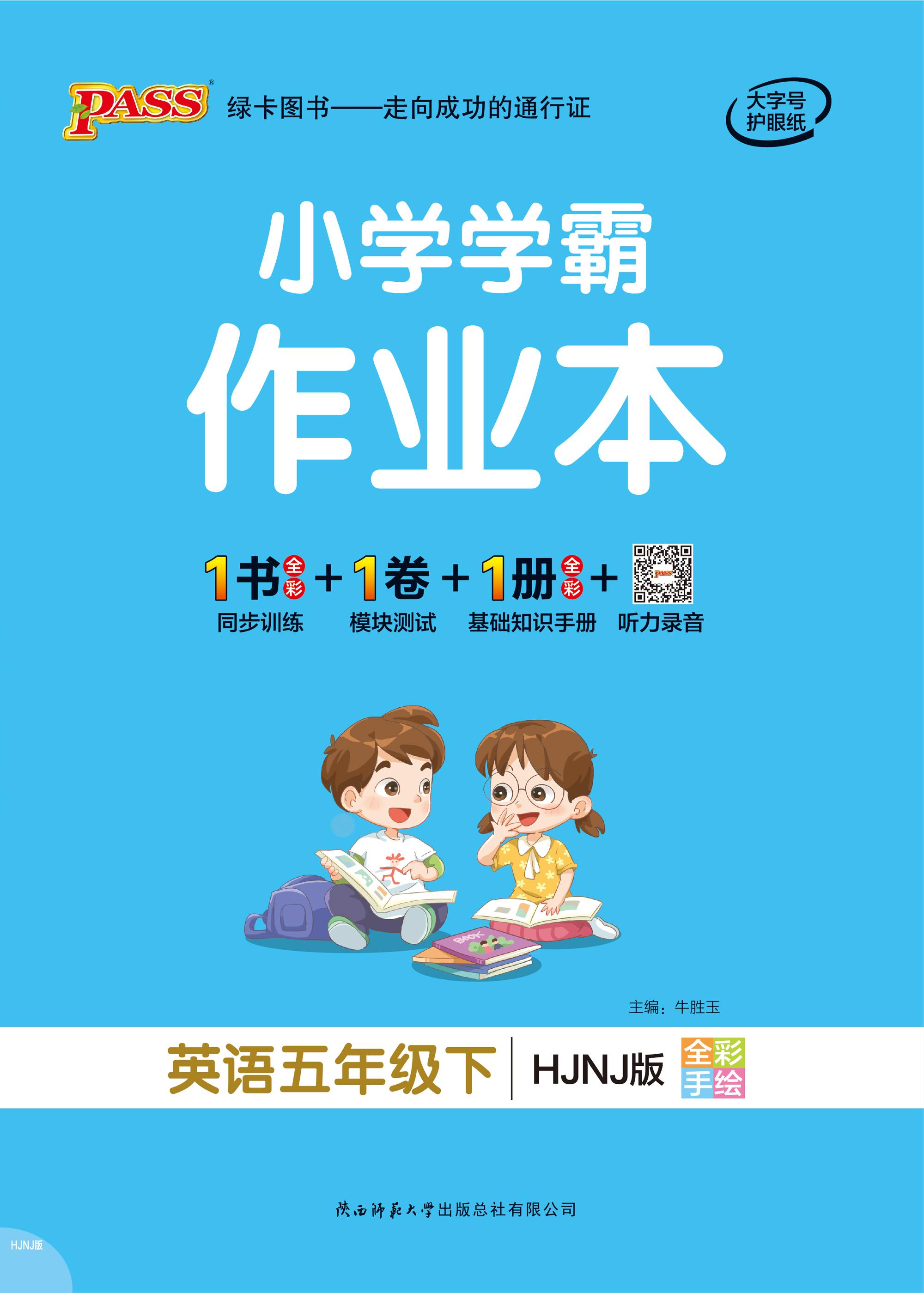 小学学霸作业本·英语5年级下(HJNJ)