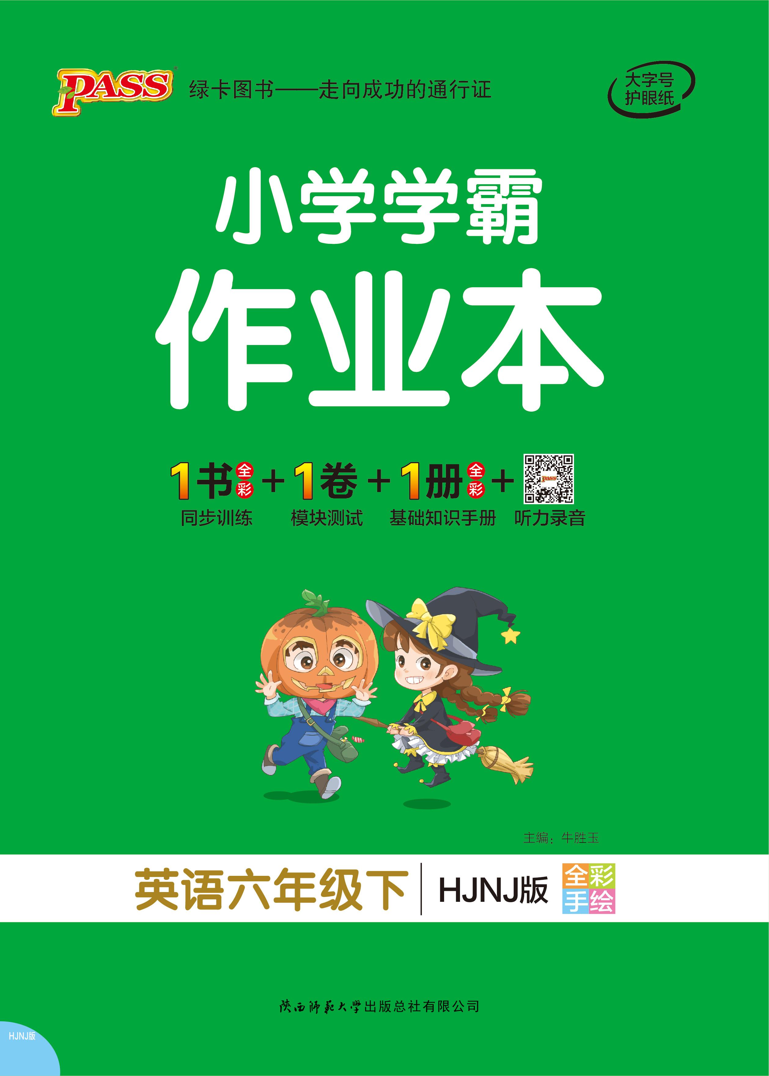 小学学霸作业本·英语6年级下(HJNJ)