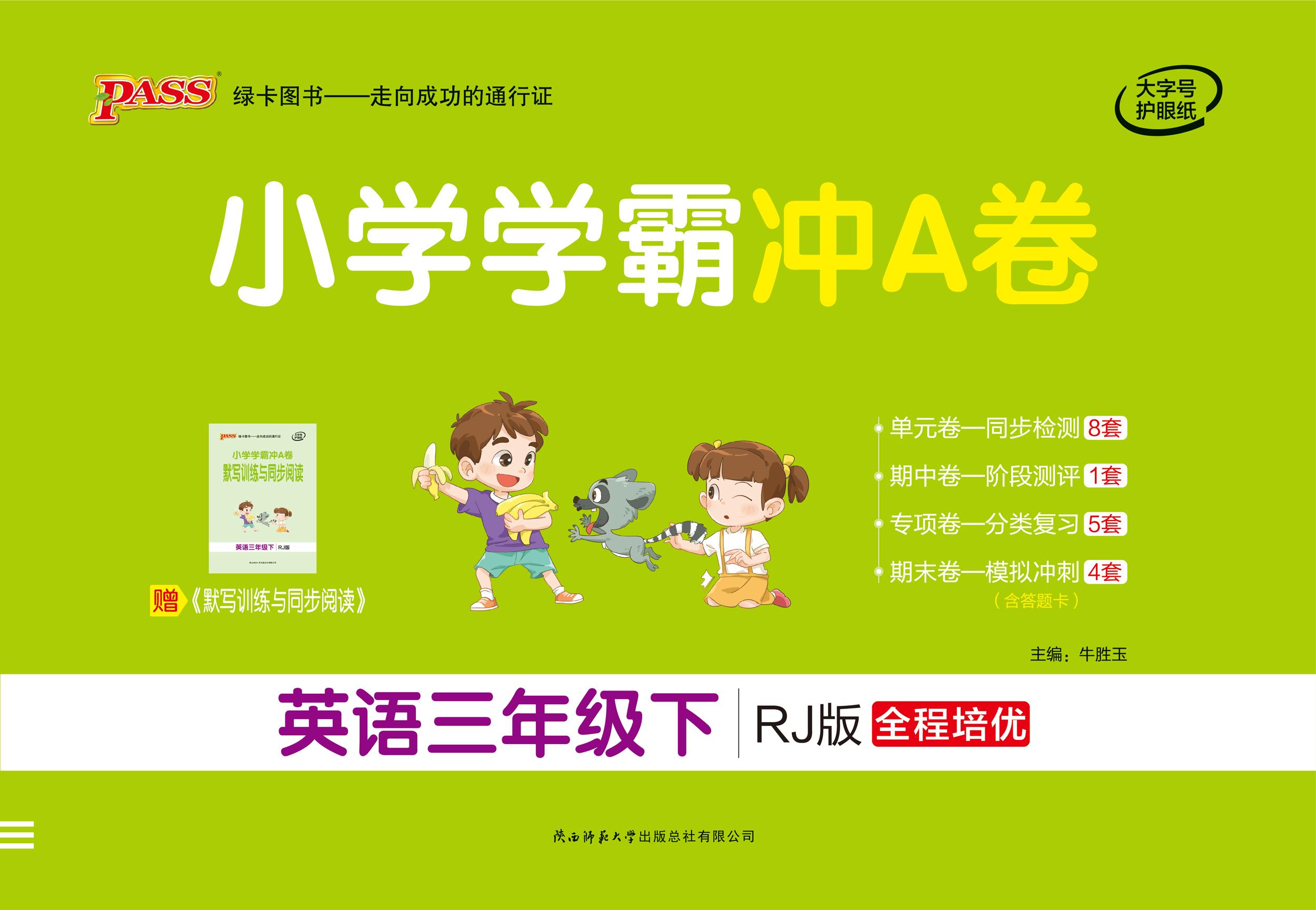 小学学霸冲A卷·英语3年级下(RJ)