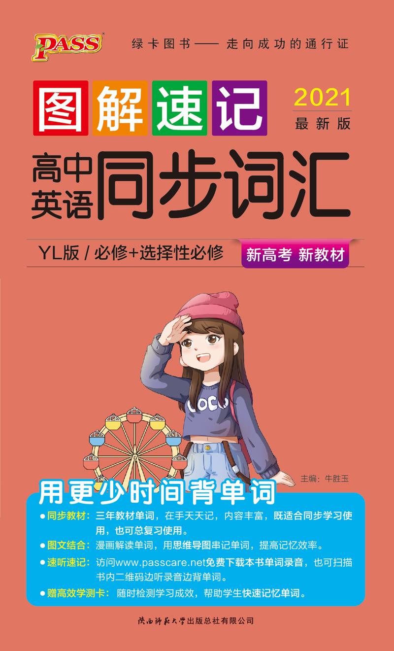 图解速记·高中英语同步词汇YL(新教材)