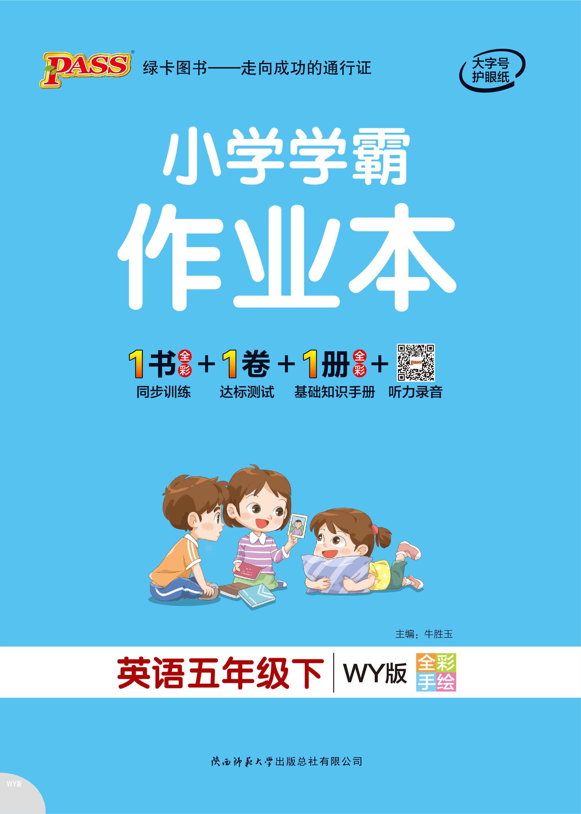 小学学霸作业本·英语5年级下(外研)